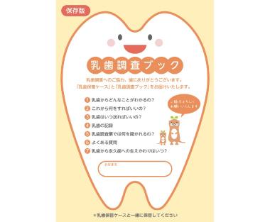 乳歯調査ブックPDFイメージ図